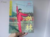 武林 1989年第4期