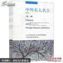 中外名人名言(全四册)