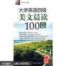 大学英语四级美文晨读100篇(无光盘)