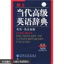 朗文当代高级英语辞典(2004新版)(英英、英汉双解)