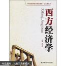 21世纪高职高专规划教材·公共课系列:西方经济学