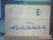 中国历史大事编年(第一卷)远古至东汉