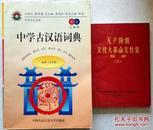 无产阶级文化大革命文件集 续集(三)