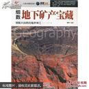 正版书籍  9787514309416 人类文明的足迹——细数地下矿产宝藏
