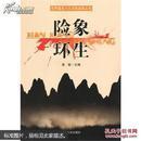 世界著名少儿历险故事丛书--险象环生/高帆/ 9787206088360/ 吉林