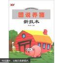 养猪书 猪病防治书 畜禽养殖与疾病防治丛书:图说养猪新技术