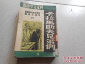 晨光文学丛书——卡拉马助夫兄弟们 第四部(1947年初版)【馆藏书,书品自定,有实图上传。请购买的书友看清楚图片再下单】