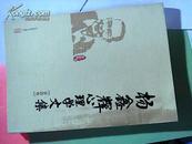 杨鑫辉心理学文集  第四卷