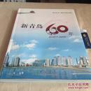 新青岛60年:1949-2009