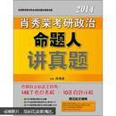 2014肖秀荣考研政治命题人讲真题