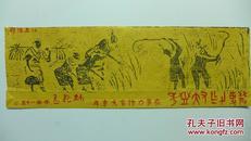 林乾良◆◆林乾良85岁新作  书法      特价 【2】     其中汉画像(印刷品)