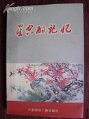 星空的记忆 【 扬州广播五十年】