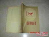 新的集邮活动【56年3月1版1印6.500册】