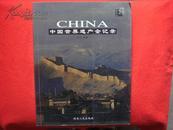文化之旅:中国世界遗产全记录