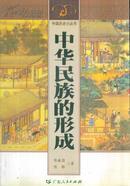 中国历史小丛书・中华民族的形成