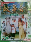 故事会 2000年12期 总第273期