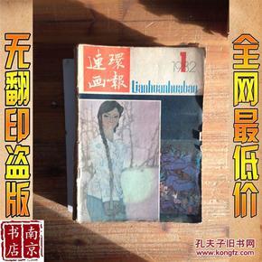 连环画报1982 1-12