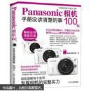 Panasonic相机100%:手册没讲清楚的事