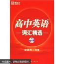 新东方·高中英语词汇精选(附MP3+光盘1张)