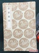 读书从中华 民国26年初版说-丛书集成初编-