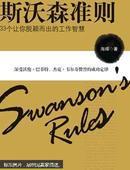 《斯沃森准则:33个让你脱颖而出的工作智慧》