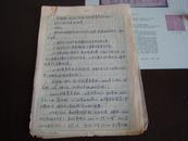 文革手抄复写稿 陈锡联在多总部多兵种负责同志会议上传达政治局的决定