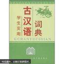学生实用古汉语词典
