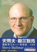 史蒂夫·鲍尔默传:微软掌门人——世界第一CEO