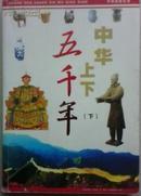 中华上下五千年(修订版 下册)