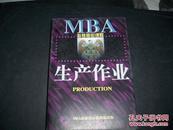 生产作业-卓越生产永立至尊境界(MBA必修核心课程)