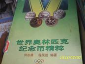世界奥林匹克纪念币精粹(馆藏本)