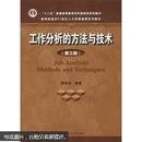 """""""十二五""""普通高等教育本科国家级规划教材:工作分析的方法与技术(第3版)"""
