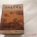 宋词鉴赏辞典(上下)