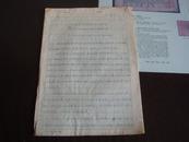 文革手抄复写稿 中央领导同志接见上海市负责同志时的重要讲话