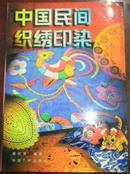 《中国民间织绣印染》(图120)