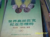 世界奥林匹克纪念币精粹(7.5)