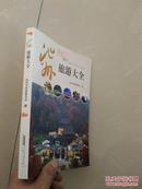 池州旅游大全(精品厚版纸印刷)池州旅游最权威书籍