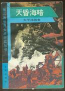 天昏海暗 : 太平洋战争