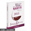 2013澳洲葡萄酒年鉴(全新正版塑封)