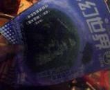 科幻世界译文版2006年 8