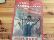 五十年代宣传画:劳动报、同志们加紧干吧