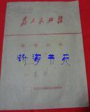 《为人民服务》研究记录本 (中国人民解放军兽医大学军马卫生研究所,未使用的空本) 1973年印刷   C-3层
