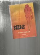 揭秘:中国古代社会第二性