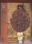 收藏界2004.8【全新未拆封】