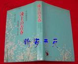 日文原版书:冻土の青春——开拓义勇少年の手记(作者签名本)C-1层