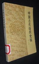 中国古代纺织史稿【省图藏书,一版一印,有藏书印章、编号,藏书条形码,借记卡】