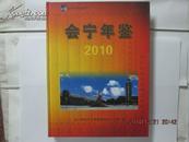 会宁年鉴【2010】  包挂印