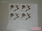 四方联邮票    1995-18 (4-3)J     联合国第四次世界妇女大会 1995北京    邮票4枚。  非常精美,收藏品佳!