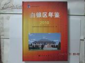 白银区年鉴【2010 】包挂印