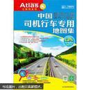 中国高速公路司机行车专用地图集(高速公路、城乡公路网)(2013)